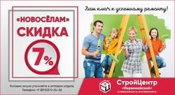 СКИДКА 7% НОВОСЕЛАМ